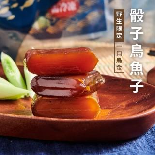 【老張鮮物】野生厚切一口烏魚子 2包組(100g±10%/包)