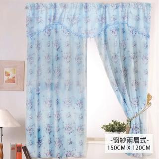 【莫菲思雲佳】風花語柔紗系列窗簾-藍粉蓮語(寬150X長120CM)