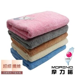 【MORINO】超細纖維素色浴巾