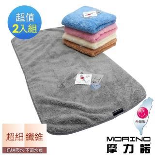 【MORINO】超細纖維素色毛巾(2入組)