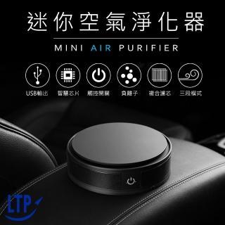 【LTP】日式車家用空氣清淨機