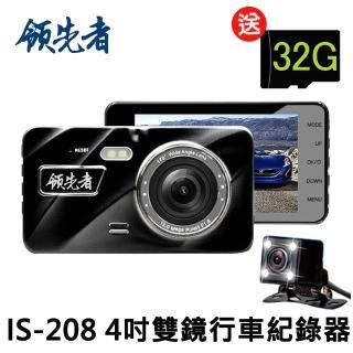 【領先者】IS-208 4吋夜視高清 雙鏡行車紀錄器