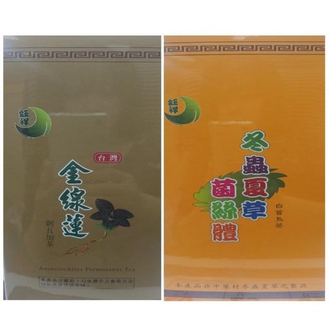 【鈺祥金線蓮】台灣金線蓮刺五加茶 / 冬蟲夏草茶(任選1大瓶-送2小瓶 特惠組!)