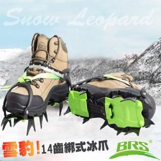 【BRS】雪豹 專業登山錳鋼14爪綁帶式短齒防滑冰爪鞋套/耐溫-35-60度C/齒長2.5cm(BRS-S1B)