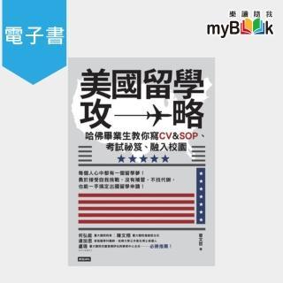 【myBook】美國留學攻略:哈佛畢業生教你寫CV & SOP、考試祕笈、融入校園(電子書)