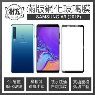 【MK馬克】三星 Samsung A9 2018 全滿版9H鋼化玻璃保護膜 保護貼 - 黑色