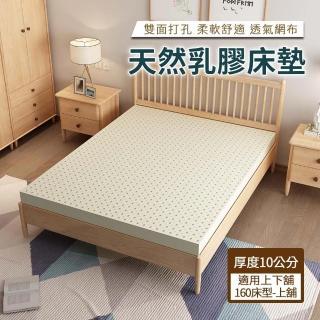 【HA Baby】天然乳膠床墊 160床型-上舖專用(10公分厚度 天然乳膠 上下舖床型專用)