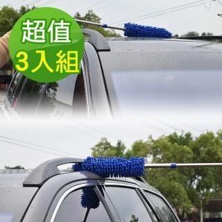 【車的背包】3入組超細纖維絨毛除塵撢子(伸縮加長型 60-90cm)