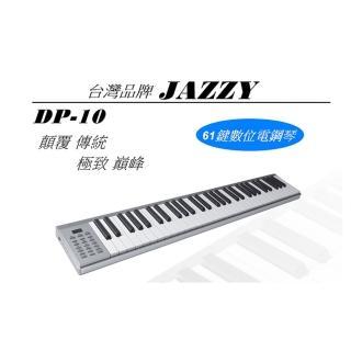 【台灣Jazzy】2019全新推出 極輕便隨身電鋼琴 小體積高音質 MIDI、可攜式電子琴DP-10(電子琴)