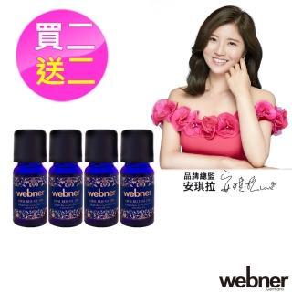【Webner 葦柏納】伊諾菲倫複方精油10ml(買二送二)