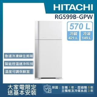 【★獨家送吸塵器★HITACHI 日立】570L一級能效變頻雙門冰箱(RG599B-GPW)