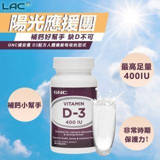 【GNC 健安喜】維他命D 100錠(維他命D3/維生素D3/陽光維他命)