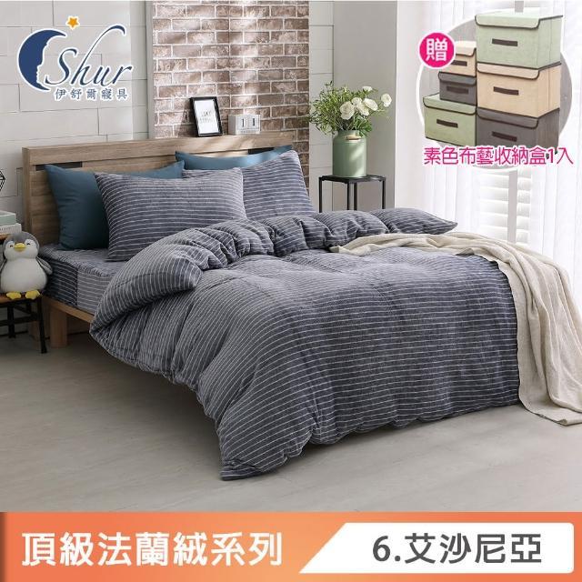 【ISHUR伊舒爾】法蘭絨床包枕套組or兩用毯被套1入(單人/雙人/加大/均一價)/