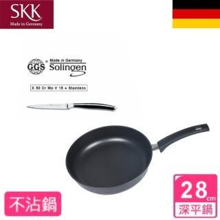 【SKK】鑄造深平底鍋28cm+德國 蔬果刀9cm