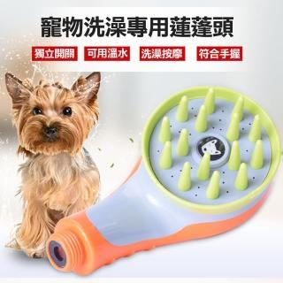 【愛寵達人】歐美熱銷正版新一代寵物SPA淋浴洗澡蓮蓬頭 按摩梳造型 清理毛髮梳髮(毛小孩必備-多色可選)