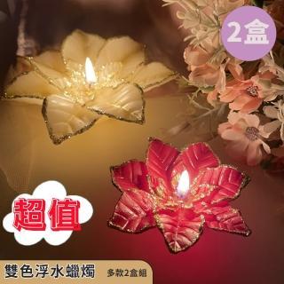 【BonBon naturel】BEST  2入花形浮水蠟燭組/買金色送紅色(蠟燭/聖誕裝飾/年節飾品)