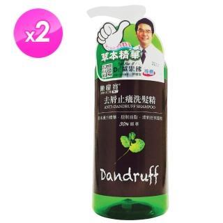 【Dr.陳耀寬】圓瓶去屑止養洗髮精2入