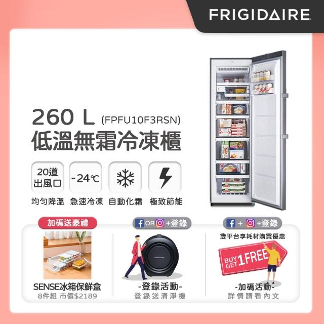【Frigidaire 富及第】260L 低溫無霜冷凍櫃(FPFU10F3RSN 贈基本安裝)