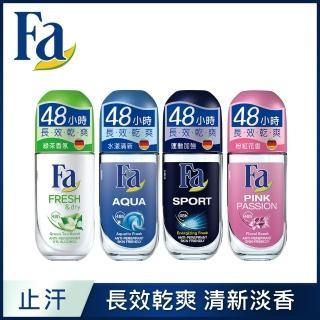 【Fa】止汗爽身露滾珠瓶50ml(4款任選)