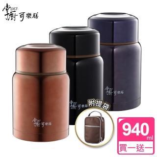 【掌廚可樂膳】316不鏽鋼真空燜燒罐940ml-附提袋-型(買一送一)