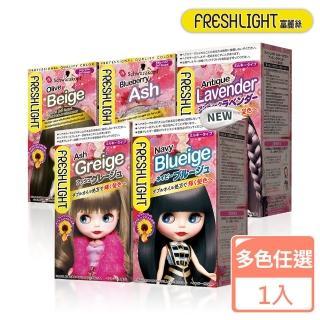 【FreshLight 富麗絲】小紅書爆款 乳霜染系列(14色任選)