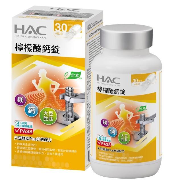 【HAC 永信】檸檬酸鈣錠(120錠/瓶)