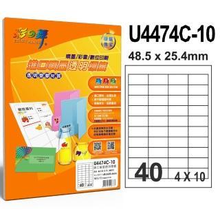 【彩之舞】進口3合1透明標籤A4-40格直角-4x10/10張/包 U4474C-10x2包(貼紙、標籤紙、A4)