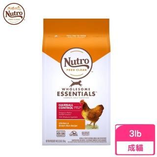 【Nutro 美士】全護營養系列-成貓強效化毛配方《農場鮮雞+糙米》3磅/1.36kg