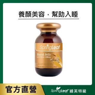 【綠芙特級】頂級蜂王乳活妍軟膠囊EX(90顆/瓶)