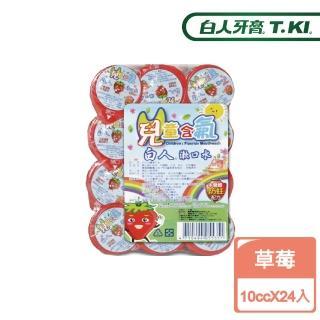 【白人】兒童含氟漱口水10ccX24入(草莓)