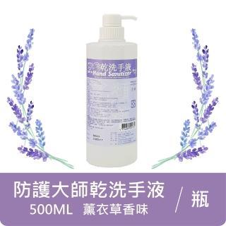 【防護大師】乾洗手液(500ml)