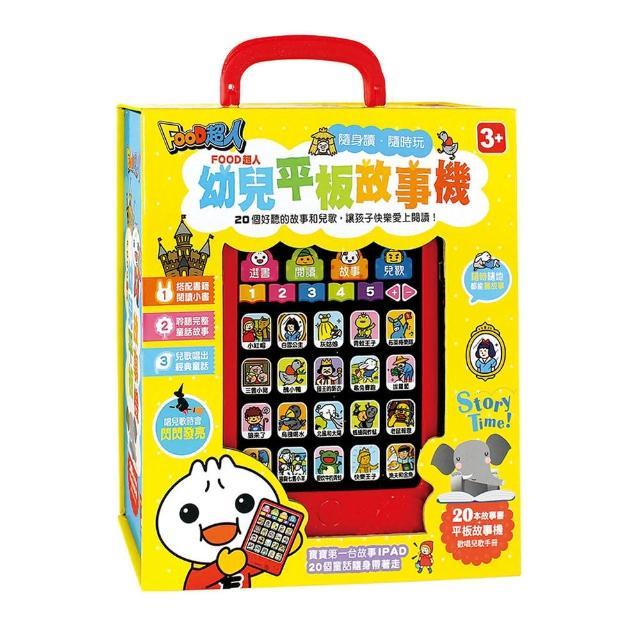 【風車圖書】幼兒平板故事機(一套內含故事機+20冊小書)