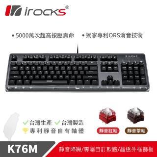 【i-Rocks】K76MN CUSTOM 靜音 機械式鍵盤