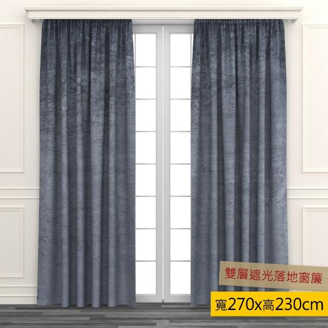 【HOLA】素色緞紋雙層遮光落地窗簾