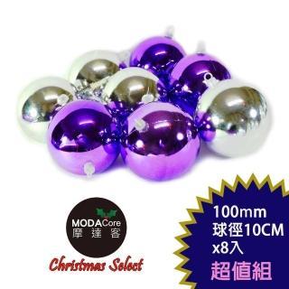 【摩達客】聖誕100mm銀紫雙色亮面電鍍球8入吊飾組合(10CM)
