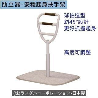 【感恩使者】助立器 B0493 -床邊助立安全扶手(起身扶手架 -日本製)