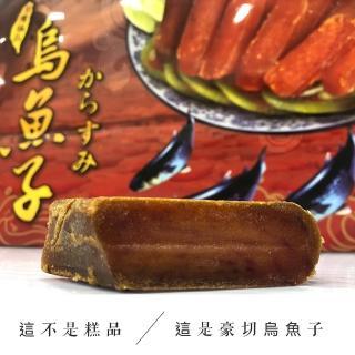 【老張鮮物】六兩霸王豪切八塊 一口野生烏魚子(225g±10/禮盒提袋)