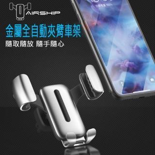 【T3】金屬重力感應全自動夾臂車架/手機架(手機支架 手機座 一放即夾)