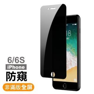 iphone 6/6s 手機全屏防窺鋼化玻璃膜(防偷看 防偷窺 i6 6s 4.7 手機 保護貼)