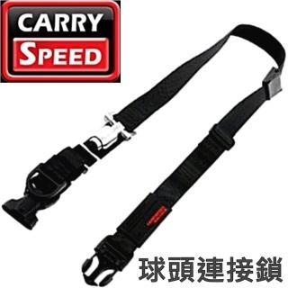 【CARRY SPEED】最新版Prime快扣式的背帶球頭鎖連接器含尾帶(球型頭連接頭 球型螺牙連接器含背帶繩)