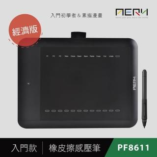【AERY】PF8611專業繪圖板入門款 橡皮擦感壓筆首選(經濟版)