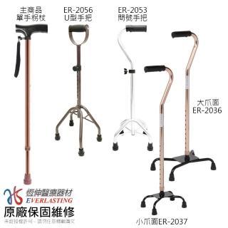 【優惠組】恆伸醫療器材 ER-2021鋁合金單手拐杖+四腳拐杖組(4種款式任搭)