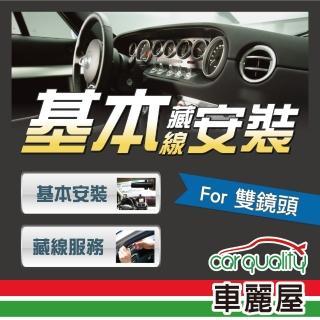 【車麗屋】行車記錄器 基本藏線安裝服務 - 加購價(FOR 雙鏡頭)