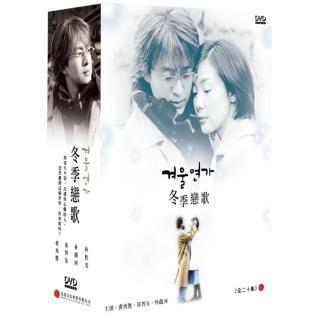 【弘恩影視】韓劇_冬季戀歌 DVD 韓語版