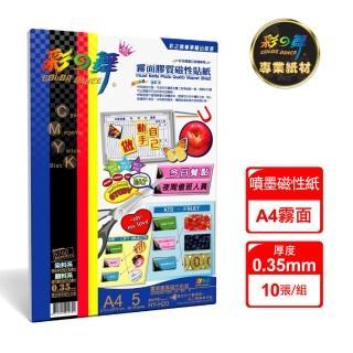 【彩之舞】霧面膠質噴墨磁性貼紙 A4 0.35mm 5張/包 HY-H20x2包(噴墨紙、防水、A4、磁性紙)