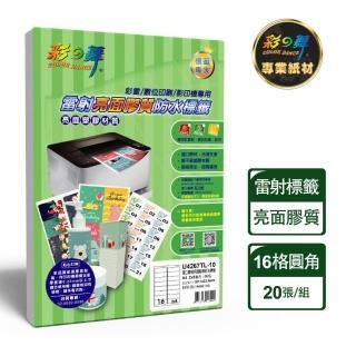 【彩之舞】進口雷射亮面膠質防水標籤 16格圓角-2x8/10張/包 U4267TL-10*2包(貼紙、標籤紙、A4)