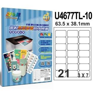【彩之舞】進口雷射亮面膠質防水標籤 21格圓角-3x7/10張/包 U4677TL-10*2包(貼紙、標籤紙、A4)