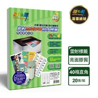 【彩之舞】進口雷射亮面膠質防水標籤 40格直角-4x10/10張/包 U4474TL-10*2包(貼紙、標籤紙、A4)