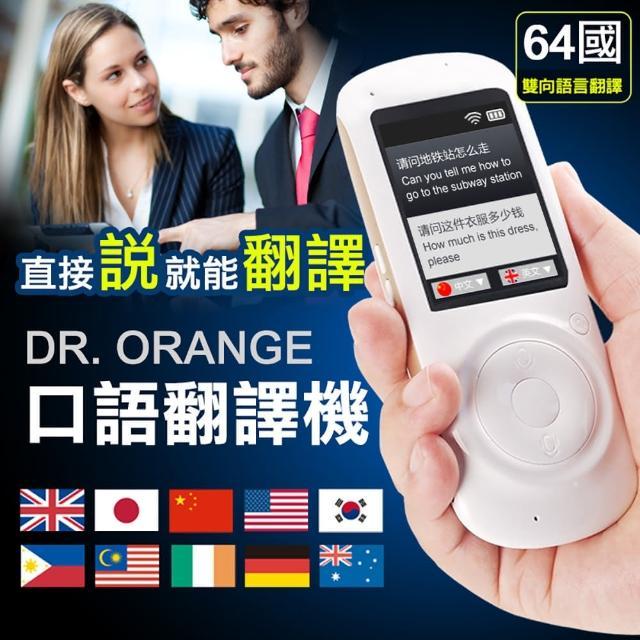 【DR.MANGO 芒果科技】64國wifi版+觸碰口譯翻譯機(加送贈品)