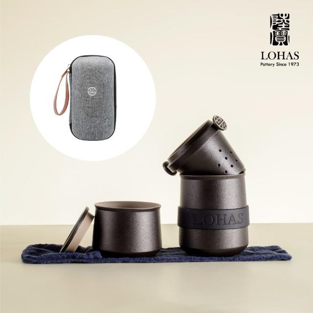 【LohasPottery 陸寶】樂享杯 新旅行茶具(極簡茶器 超值上市)